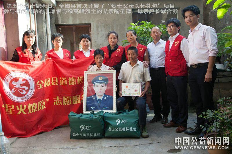 """安徽全椒:志愿者关爱烈士父母""""你为国献身,我替你尽孝"""""""
