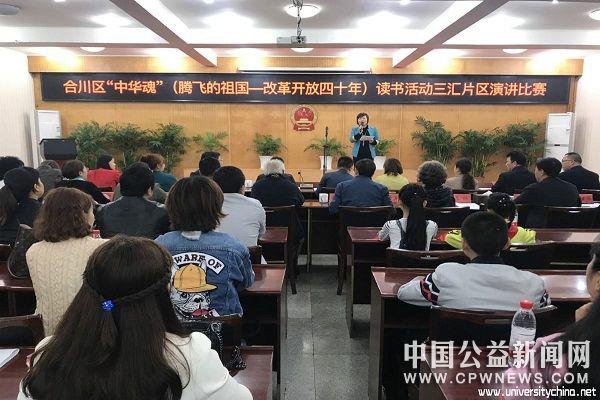 """中矿大研究生支教团助力""""中华魂""""读书活动三汇片区演讲比赛"""