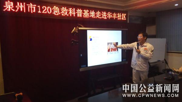 华丰社区开展公众急救互救技能科普讲座