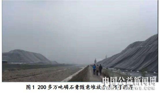 四川绵阳环境问题突出 200余万吨磷石膏堆积如山