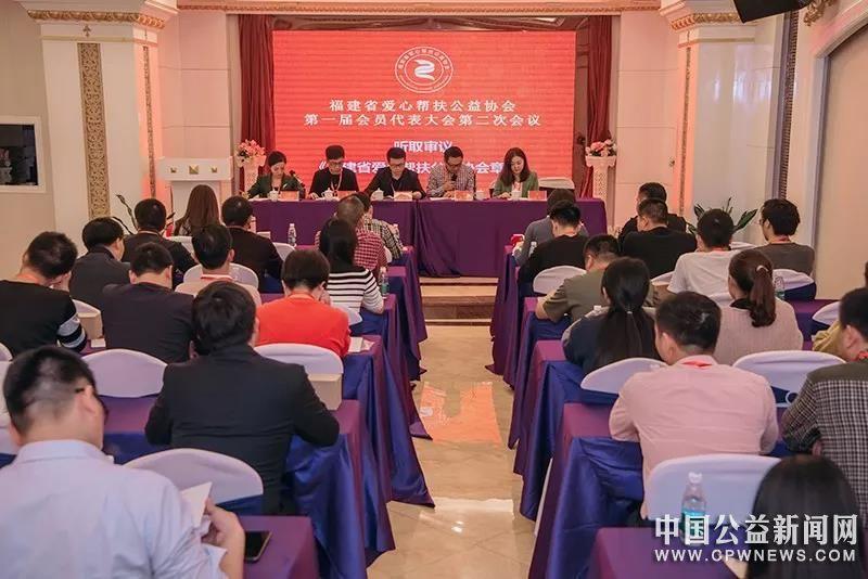 福建省爱心帮扶pt游戏官网协会召开第一届二次会员代表大会