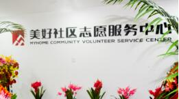 """浙江""""社区治理和服务创新""""实验区工作实现""""五个迈向"""""""