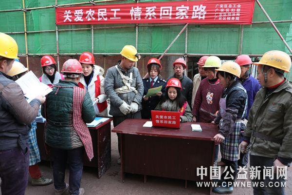 广安:关爱农民工 情暖回家路