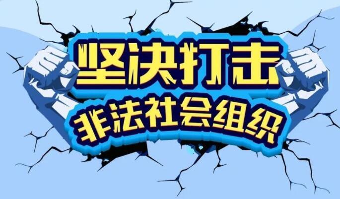"""南京市9家社会组织被""""摘牌"""""""