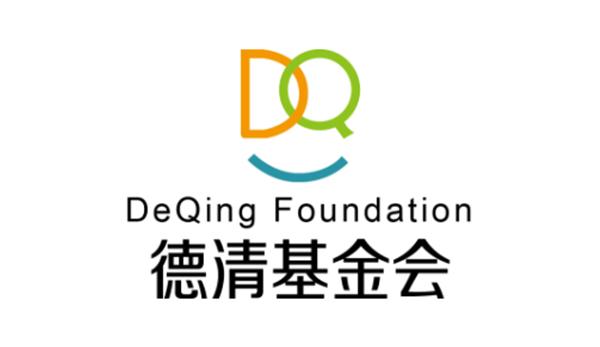 北京德清公益基金会
