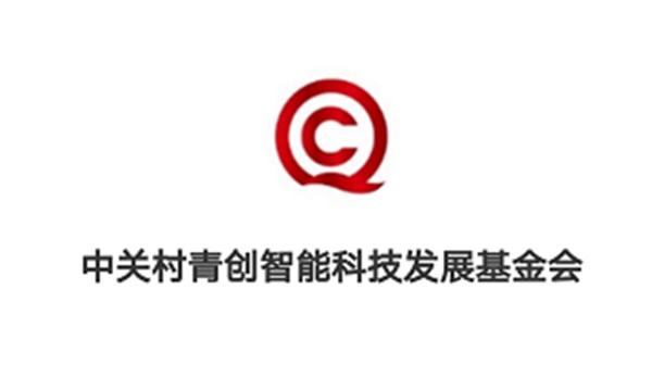 中关村青创智能科技发展基金会