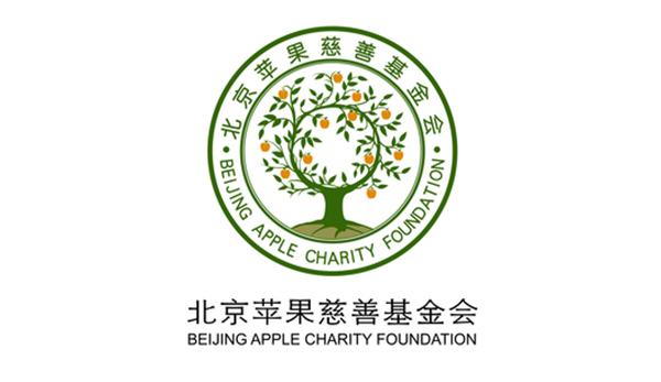 北京苹果慈善基金会