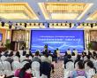 """""""尖端科技和全球健康""""主题对话活动在京举行"""