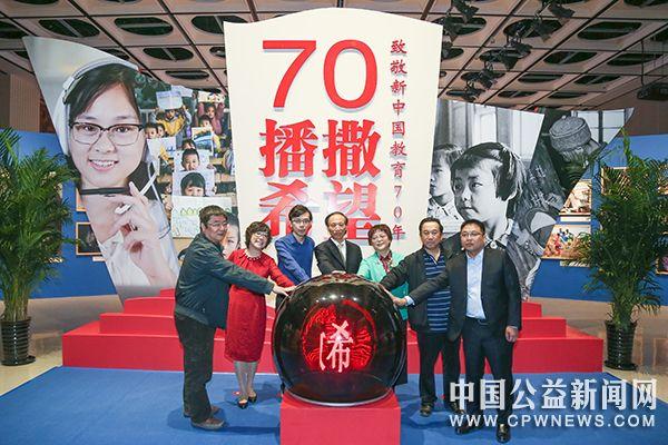 掌门1对1携手新华社·中国图片集团举办大型图片展 致敬新中国教育70周年