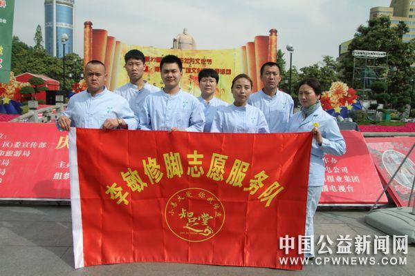洛阳市李敏修脚志愿服务队五一劳动节开展志愿服务活动