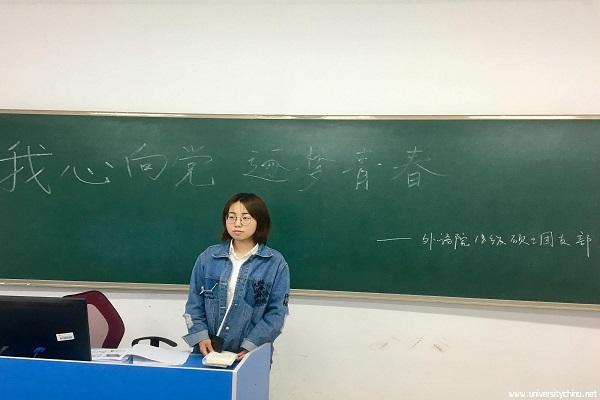 """湖南农业大学外语院18级硕士班举办""""我心向党,逐梦青春""""主题班会"""