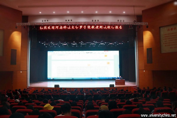 河南科技大学罗子俊教授到洛阳科技职业学院作马克思主义理论专题讲座