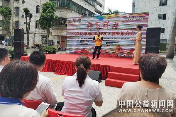 深圳福田举办残疾人就业推介会公益活动
