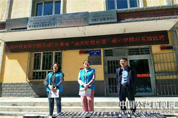 新疆沙湾县妇联六一儿童节关爱农牧区青少年健康护眼在行动