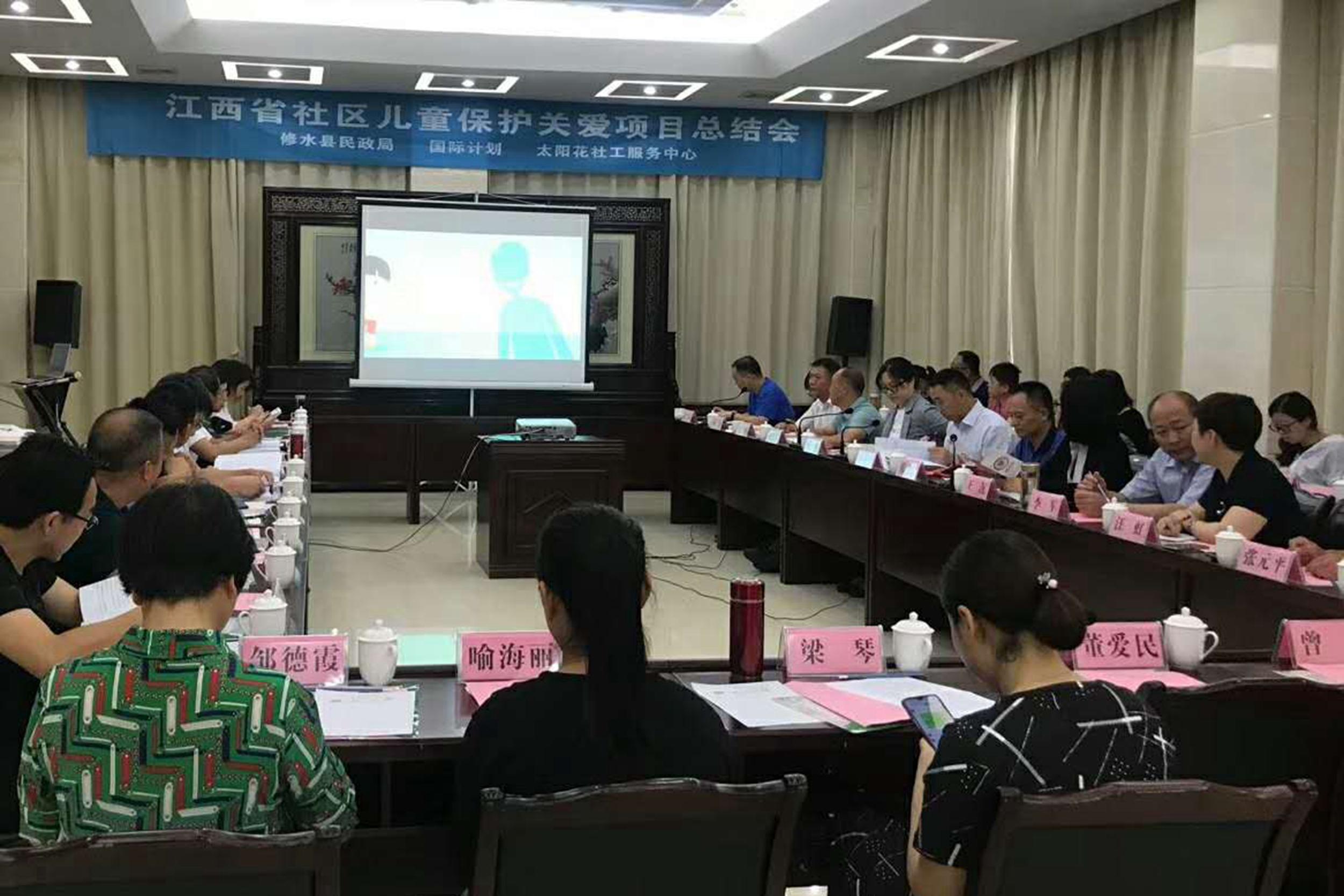 江西省社区儿童保护关爱项目总结会在修水召开