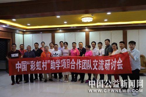 """中国""""彩虹村""""助学项目研讨会在新泰召开"""