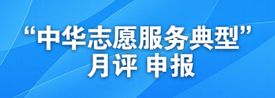 """""""中华志愿服务典型""""月评申报"""