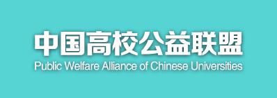 中国高校公益联盟招募
