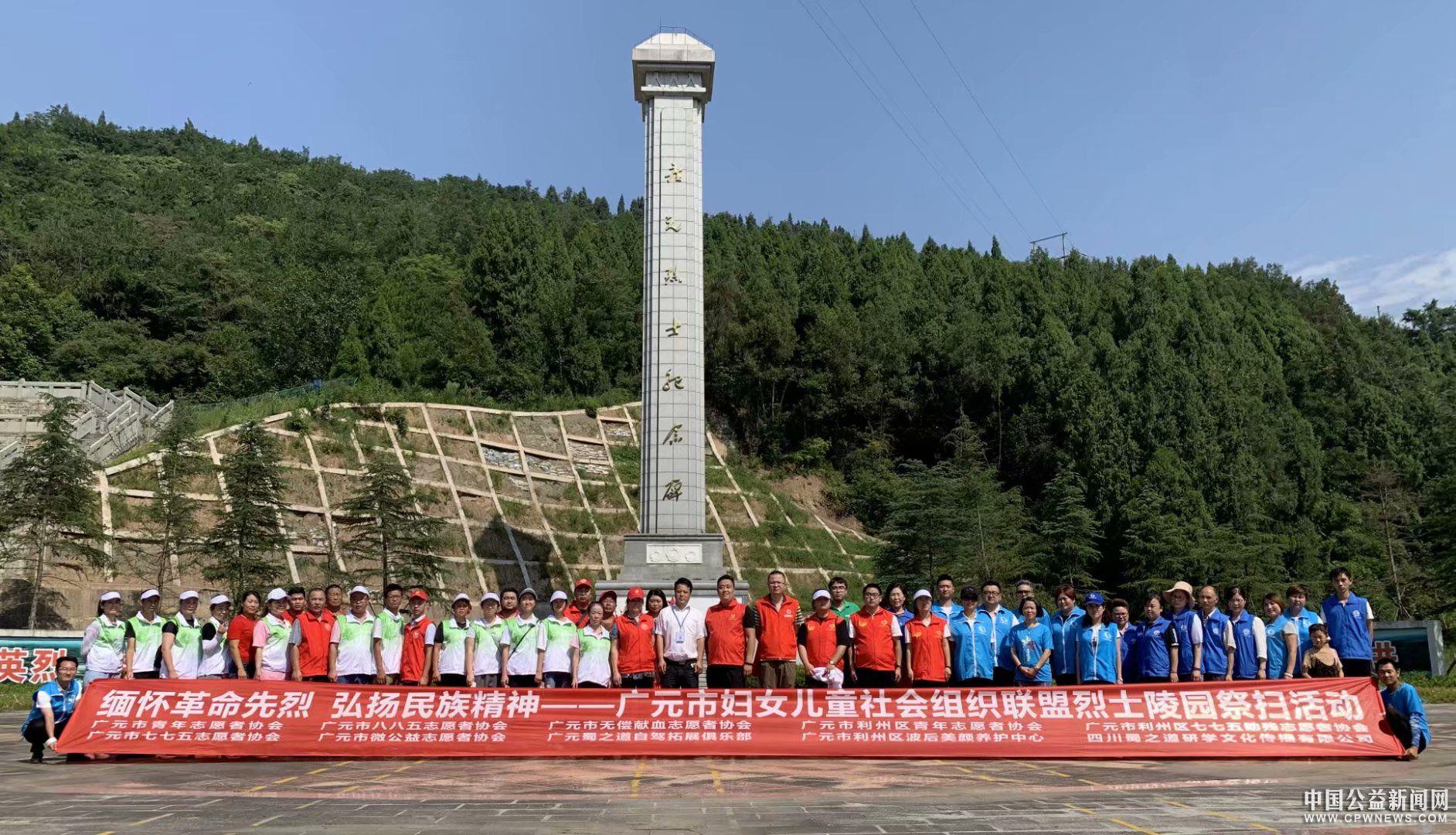 广元市妇女儿童社会组织联盟烈士陵园祭扫活动