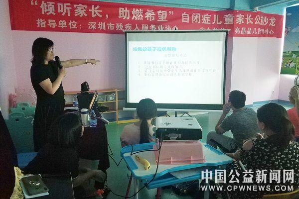 深圳一自闭症康复机构为家长开展公益讲座沙龙