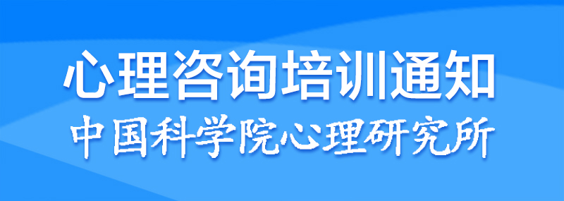 中国科学院心理研究所心理咨询培训项目培训通知