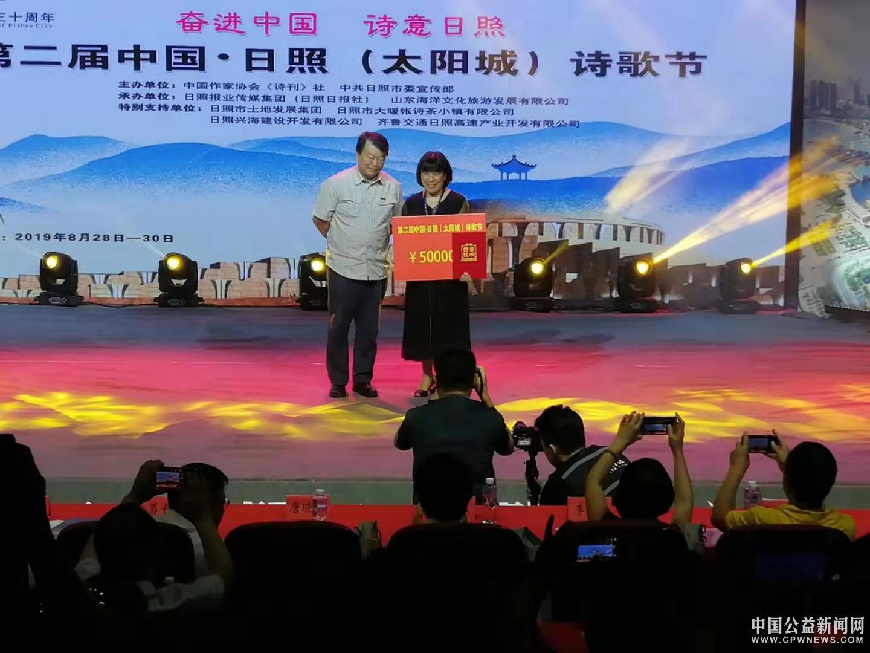 第二届中国.日照(太阳城)诗歌节开幕