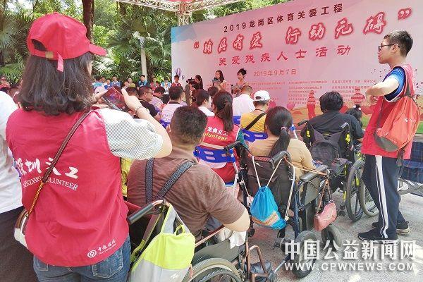 """深圳龙岗举行""""辅具有爱,行动无碍""""关爱残疾人公益活动"""