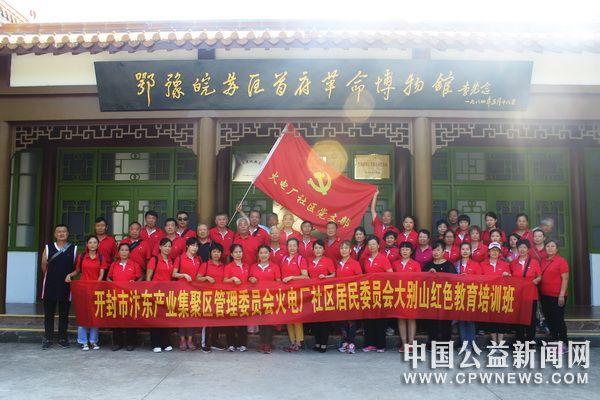开封市火电厂社区组织53名志愿者到新县革命老区接受传统教育