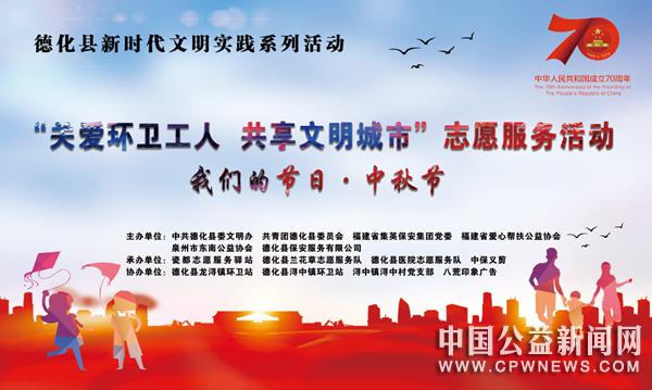 泉州德化:关爱环卫工人 共享文明城市志愿服务活动在瓷都广场举行