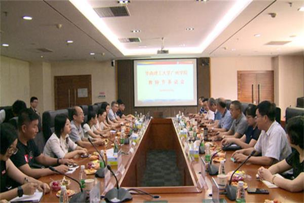 华南理工大学广州学院举办教师茶话会共庆第三十五个教师节