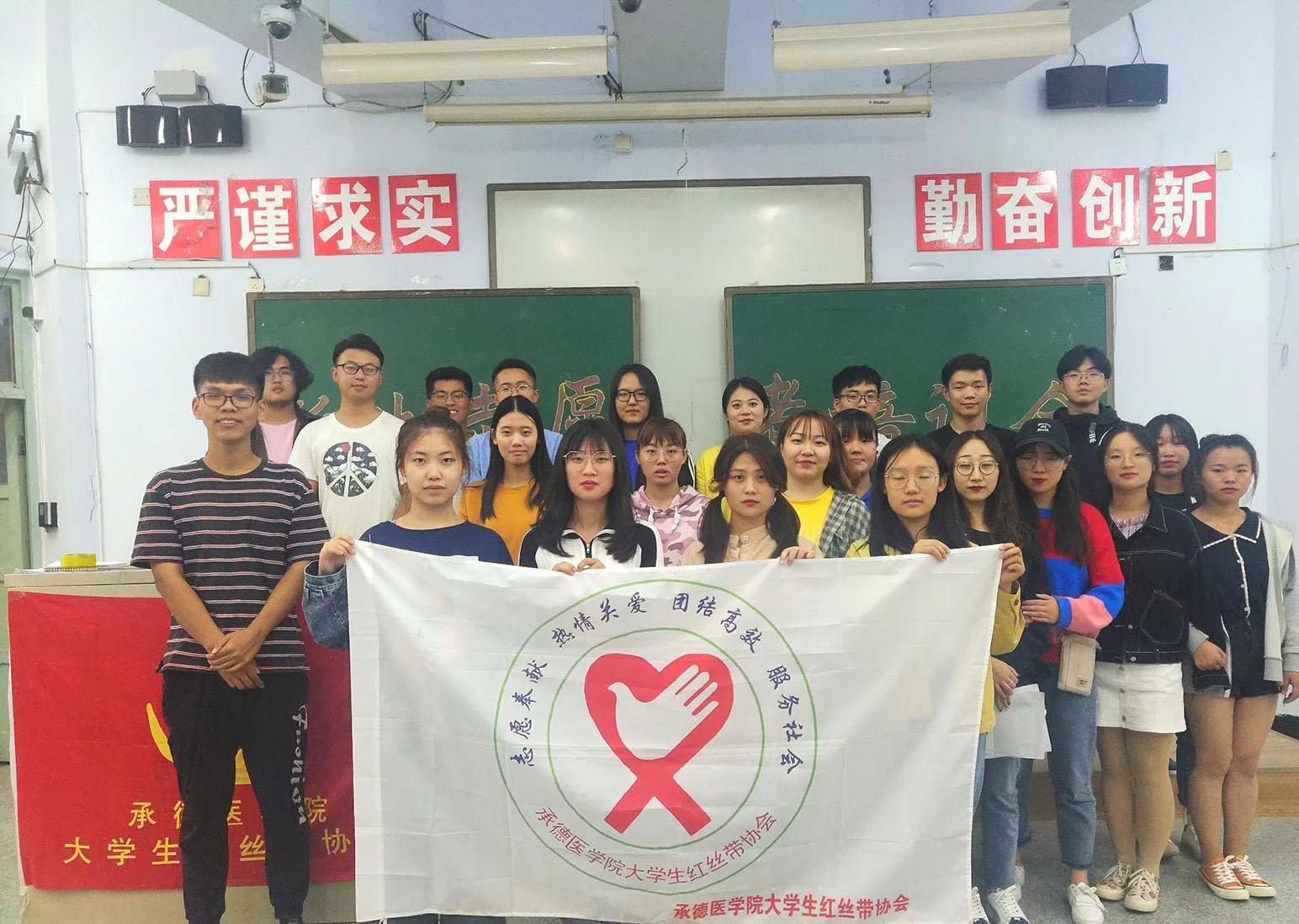 承德医学院社联大学生红丝带协会举办新生见面会