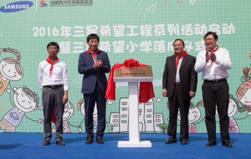 中国三星捐资2000万元援建18所希望小学