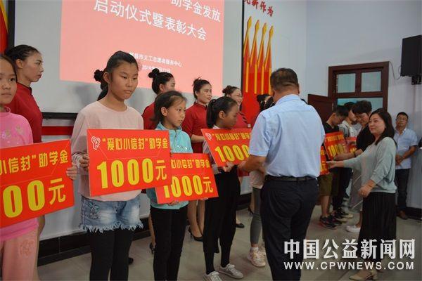 """辉县义工:2019年""""爱心小信封""""助124名贫困学生"""
