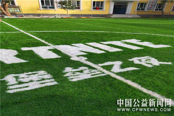 新浪扬帆计划专项基金携手腾讯电竞为南疆乡村学校捐赠足球场地