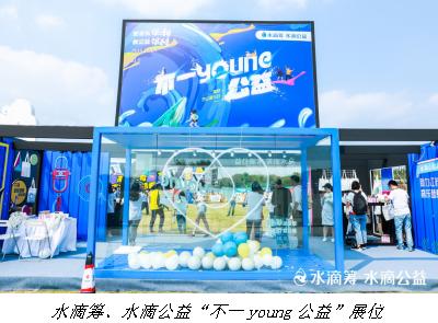 """""""水滴蓝""""为南京森林音乐节铺上公益底色"""