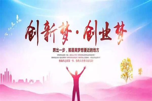 """跑出创新创业教育中国""""加速度"""""""