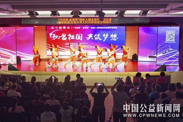 庆国庆:深圳残疾人励志公益演出走进地铁集团