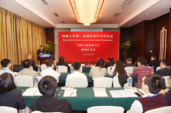 河海大学举办第二届国际青年学者论坛