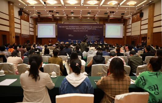 第二届绿色植保技术创新国际高端论坛在贵阳举行