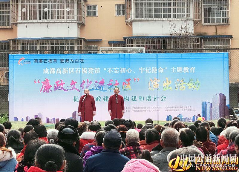 """成都高新区石板凳镇""""廉政文化""""文艺演出走进社区"""