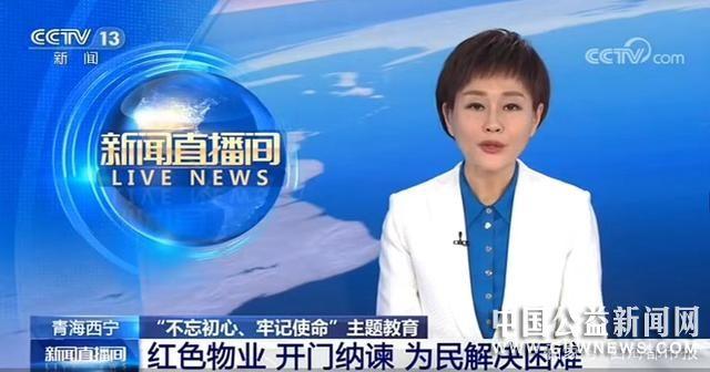厉害了!西宁这个社区登上央视新闻直播间