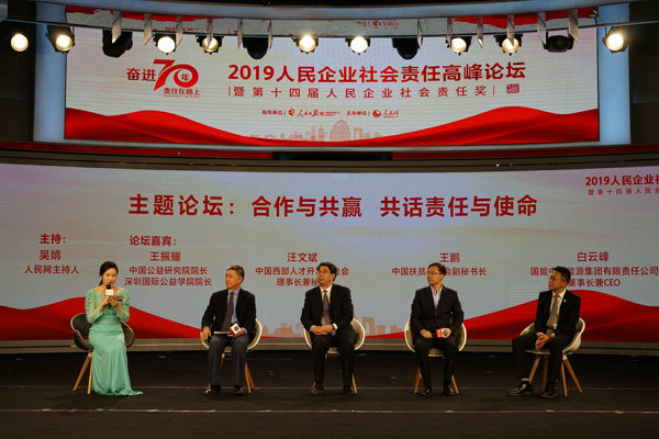 第十四届人民企业社会责任奖在京发布