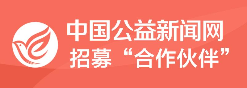 """中国公益新闻网""""合作伙伴"""""""