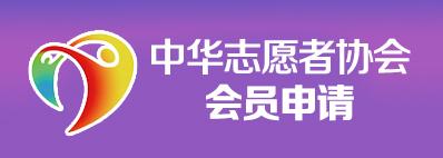 中华志愿者协会会员申请