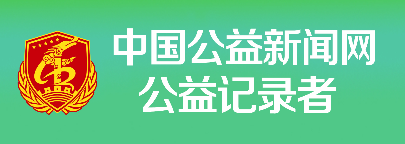 """中国公益新闻网""""公益记录者""""招募公告"""