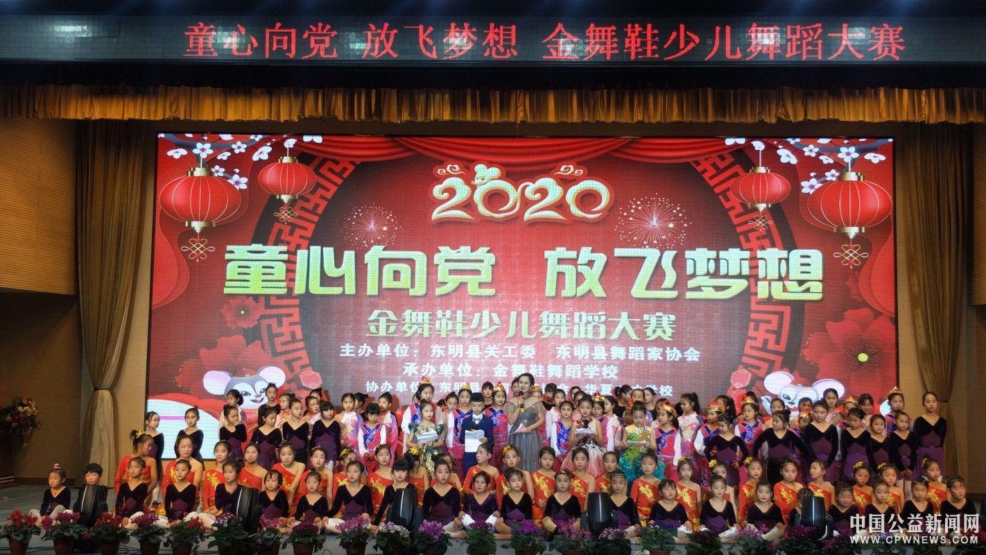 """2020""""童心向党 放飞梦想""""金舞鞋少儿舞蹈大赛圆满落幕"""