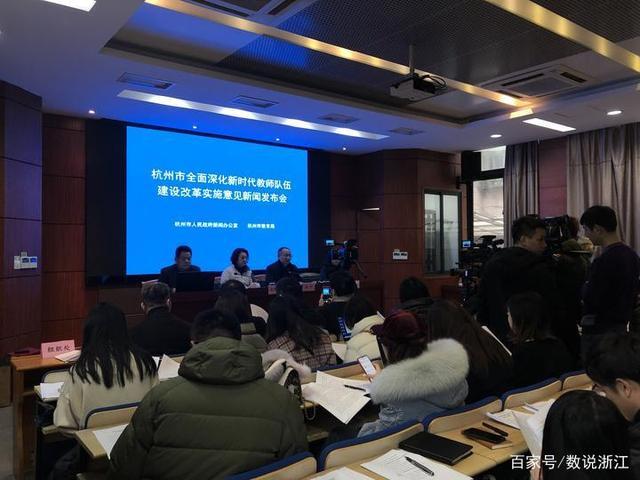 杭州教育新政发布!让教师平均工资收入高于公务员