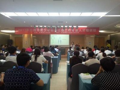 贵州省举办社会工作专业人才知识更新培训班