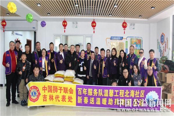 温馨工程中狮联吉林百年服务队北海社区新春送温暖助残助困活动