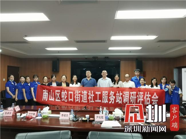 深圳:以评促建,精准服务 蛇口街道社会工作服务站打造特色运营模式